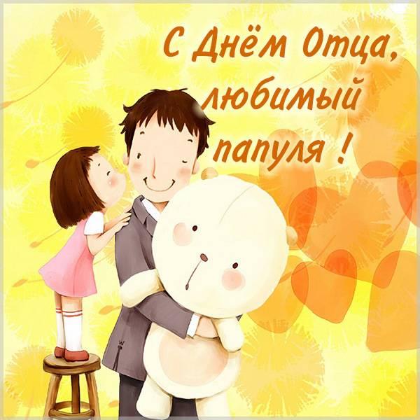 Открытка с днем отца от дочери - скачать бесплатно на otkrytkivsem.ru