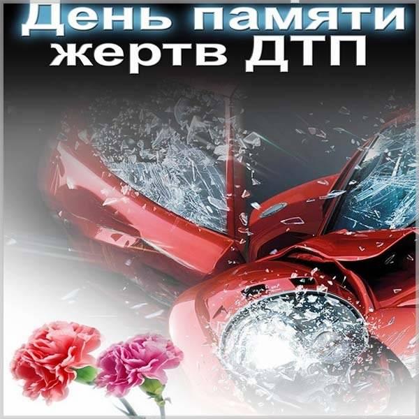 Открытка с днем памяти жертв ДТП - скачать бесплатно на otkrytkivsem.ru