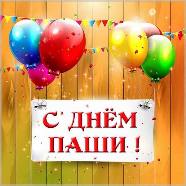 Открытка с днем Паши для Паши - скачать бесплатно на otkrytkivsem.ru