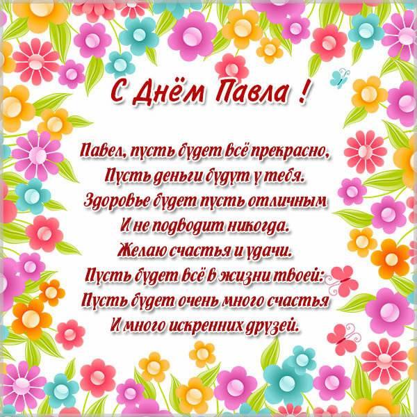 Открытка с днем Павла с поздравлением - скачать бесплатно на otkrytkivsem.ru