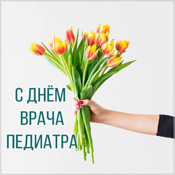 Открытка с днем педиатра с цветами - скачать бесплатно на otkrytkivsem.ru