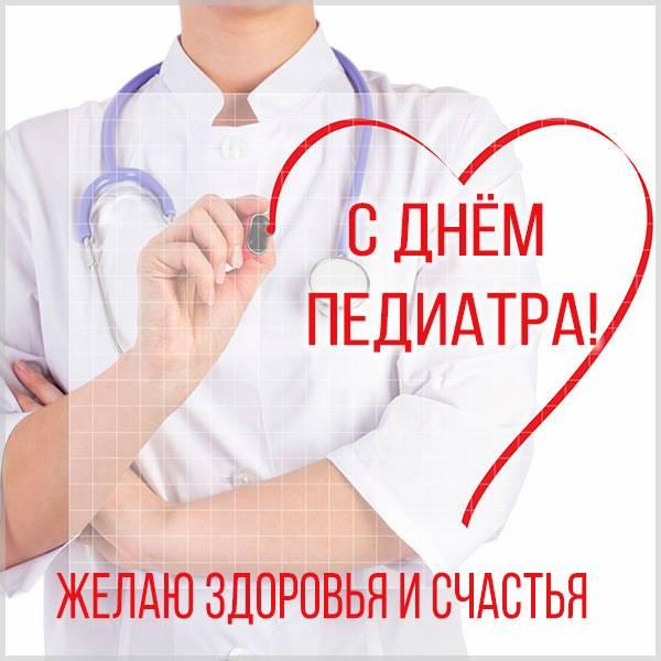 Открытка с днем педиатра женщине - скачать бесплатно на otkrytkivsem.ru