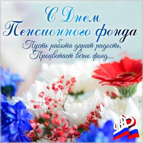Открытка с днем пенсионного фонда - скачать бесплатно на otkrytkivsem.ru