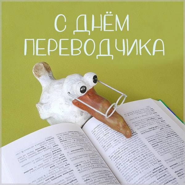 Открытка с днем переводчика - скачать бесплатно на otkrytkivsem.ru