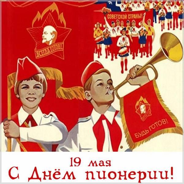 Открытка с днем пионерии 19 мая - скачать бесплатно на otkrytkivsem.ru