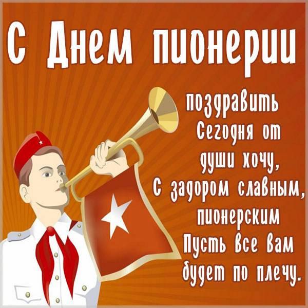 Открытка с днем пионерии с поздравлением - скачать бесплатно на otkrytkivsem.ru