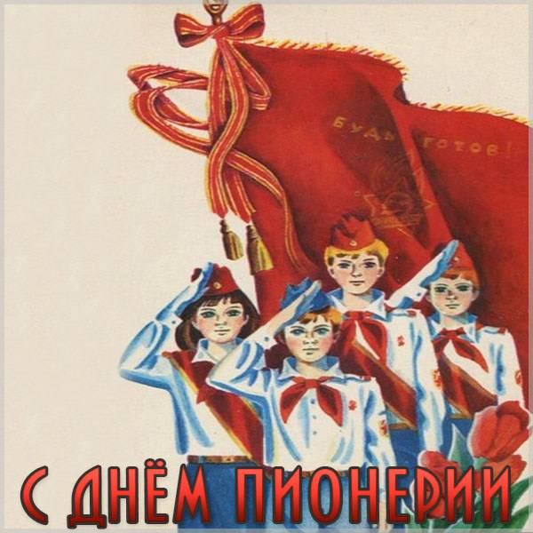 Открытка с днем пионерии - скачать бесплатно на otkrytkivsem.ru