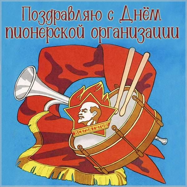 Открытка с днем пионерской организации - скачать бесплатно на otkrytkivsem.ru