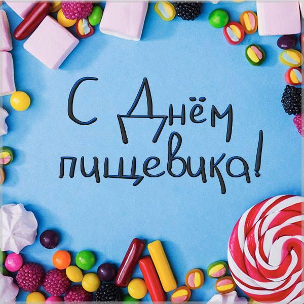 Открытка с днем пищевика - скачать бесплатно на otkrytkivsem.ru