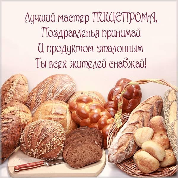 Открытка с днем пищевой промышленности - скачать бесплатно на otkrytkivsem.ru