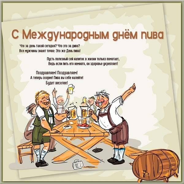 Открытка с днем пива - скачать бесплатно на otkrytkivsem.ru