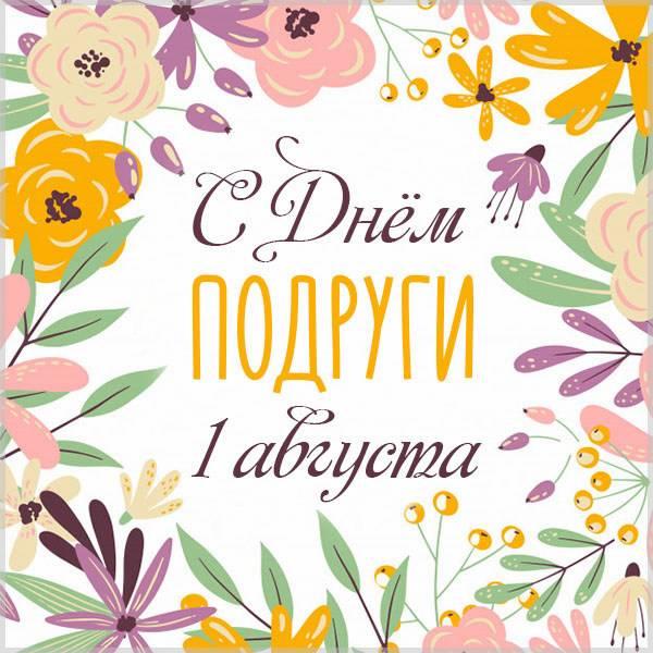 Открытка с днем подруги 1 августа - скачать бесплатно на otkrytkivsem.ru