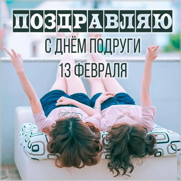 Открытка с днем подруги 13 февраля - скачать бесплатно на otkrytkivsem.ru