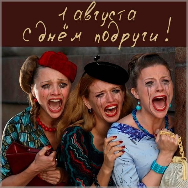 Открытка с днем подруги к 1 августа - скачать бесплатно на otkrytkivsem.ru