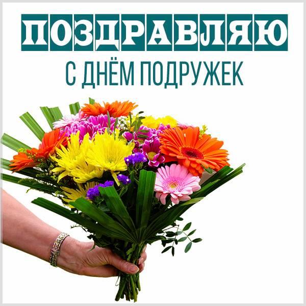 Открытка с днем подружек - скачать бесплатно на otkrytkivsem.ru