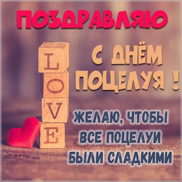 Открытка с днем поцелуя - скачать бесплатно на otkrytkivsem.ru