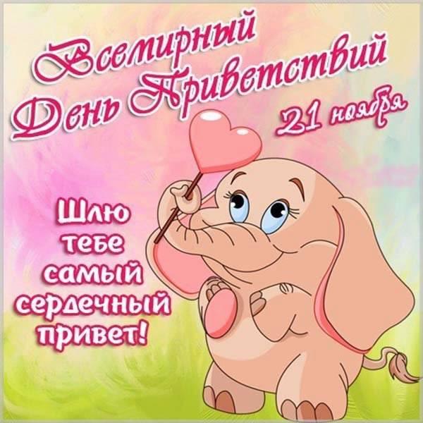 Открытка с днем приветствий - скачать бесплатно на otkrytkivsem.ru