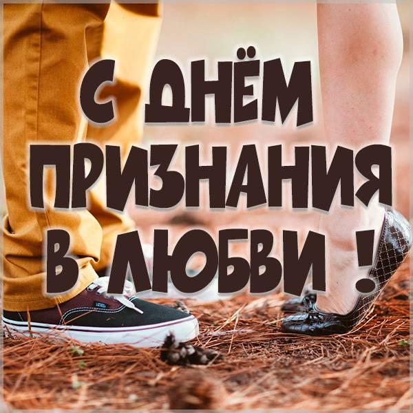 Открытка с днем признания в любви - скачать бесплатно на otkrytkivsem.ru