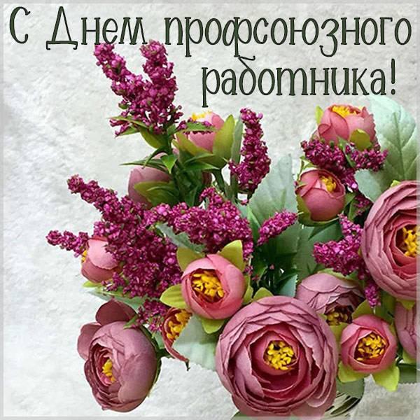 Открытка с днем профсоюзного работника - скачать бесплатно на otkrytkivsem.ru