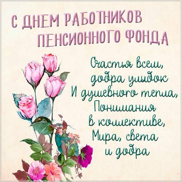 Открытка с днем работников пенсионного фонда - скачать бесплатно на otkrytkivsem.ru
