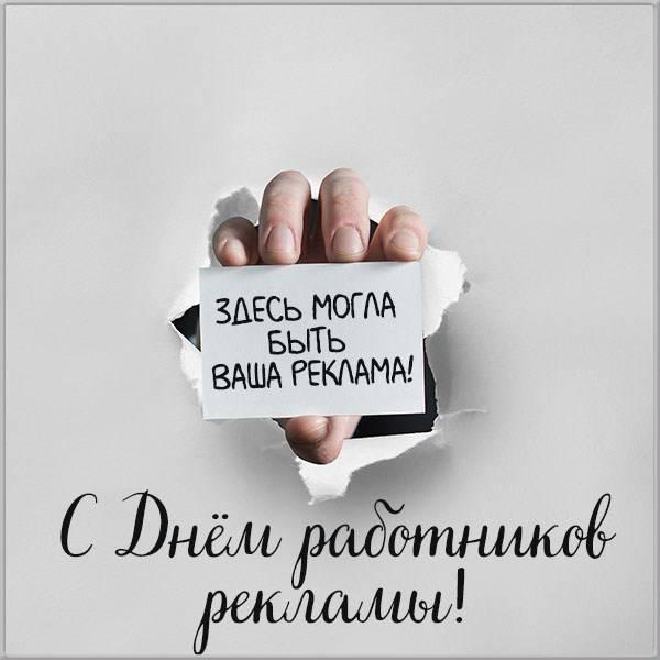 Открытка с днем работников рекламы - скачать бесплатно на otkrytkivsem.ru