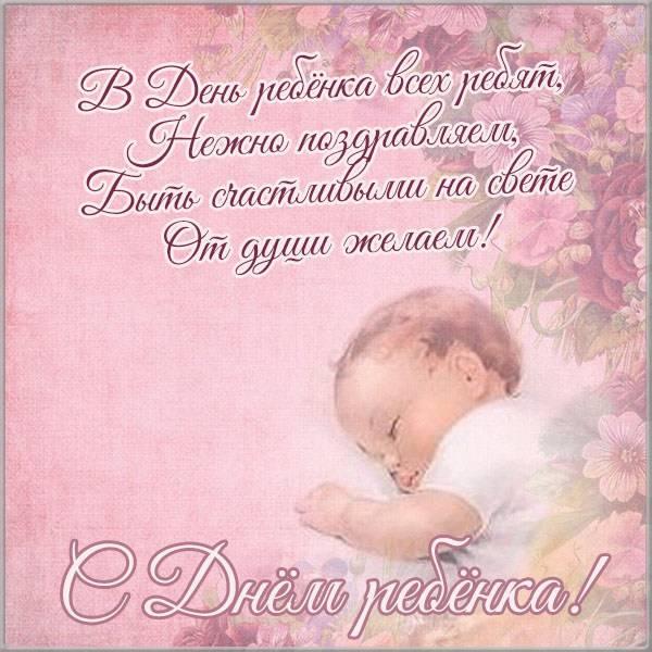 Открытка с днем ребенка 20 ноября - скачать бесплатно на otkrytkivsem.ru