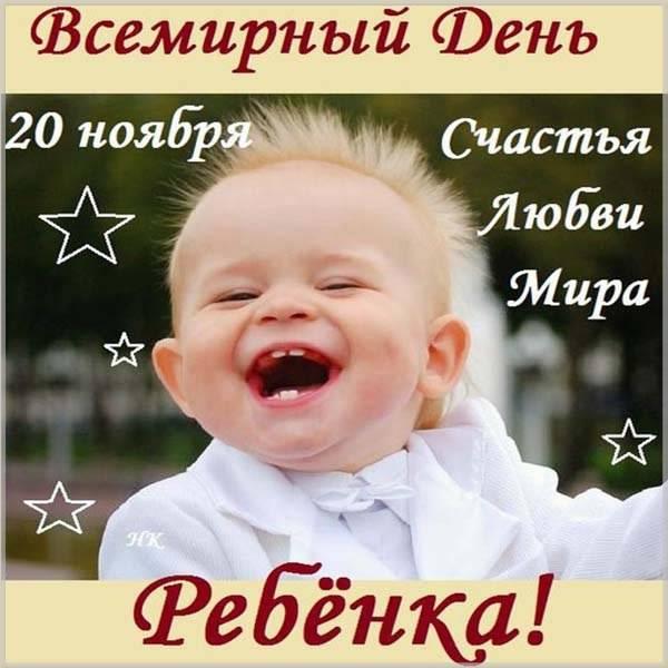Открытка с днем ребенка - скачать бесплатно на otkrytkivsem.ru