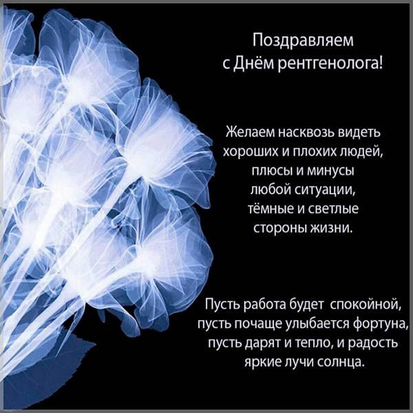 Открытка с днем рентгенолога с надписью - скачать бесплатно на otkrytkivsem.ru
