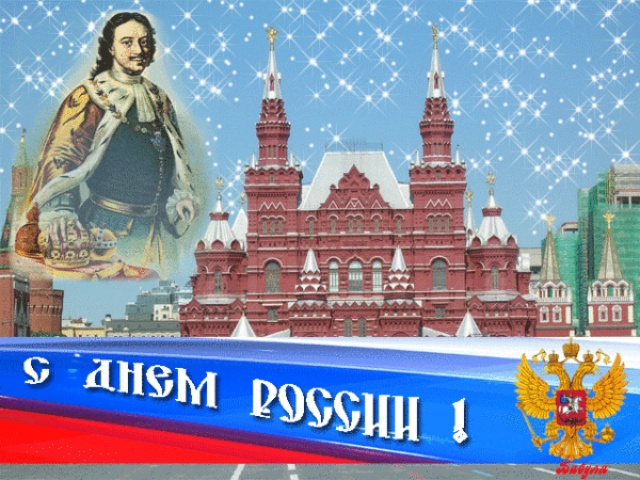 Открытка с днем России - скачать бесплатно на otkrytkivsem.ru