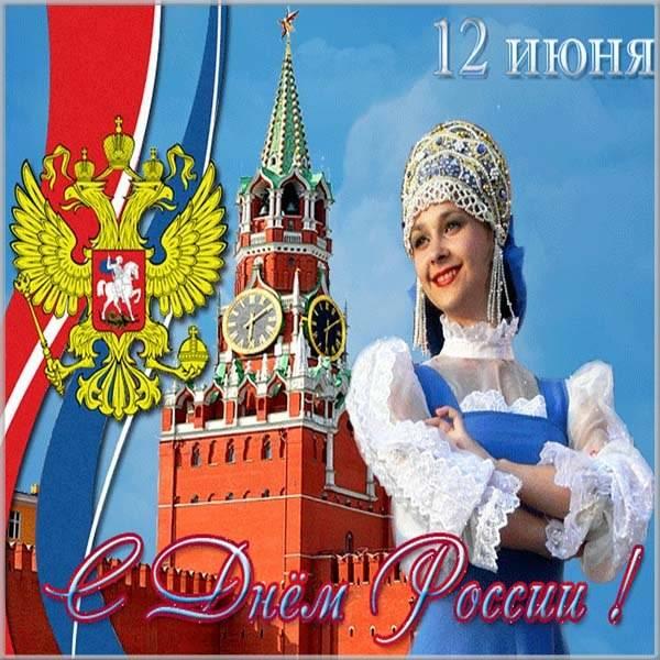 Открытка с днем России 12 июня - скачать бесплатно на otkrytkivsem.ru