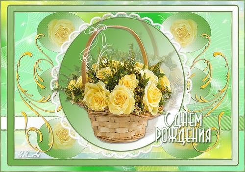Открытка с Днем Рождения коллеге - скачать бесплатно на otkrytkivsem.ru