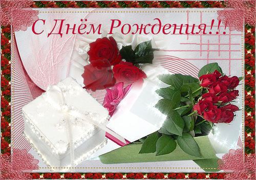 Открытка с Днем Рождения коллеге женщине - скачать бесплатно на otkrytkivsem.ru