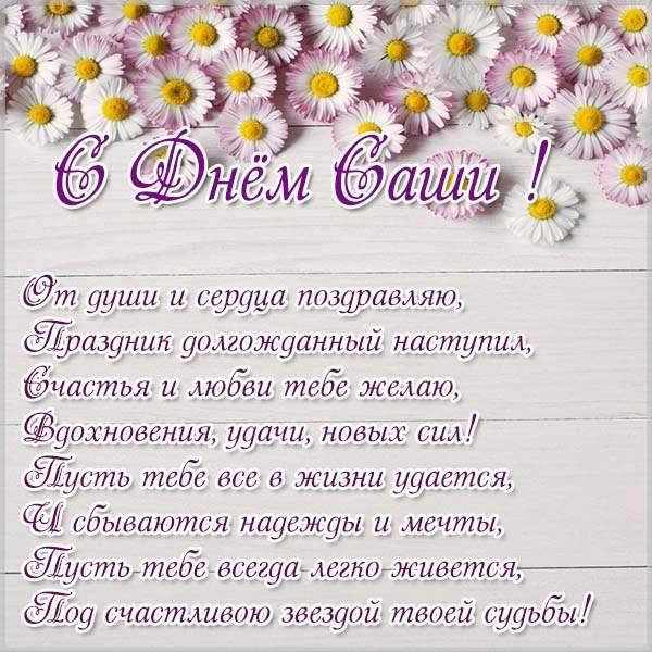 Открытка с днем Саши с пожеланиями - скачать бесплатно на otkrytkivsem.ru