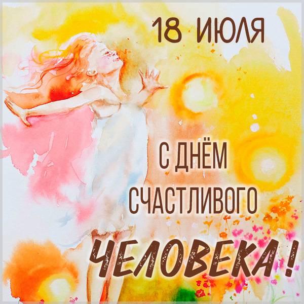 Открытка с днем счастливого человека 18 июля - скачать бесплатно на otkrytkivsem.ru