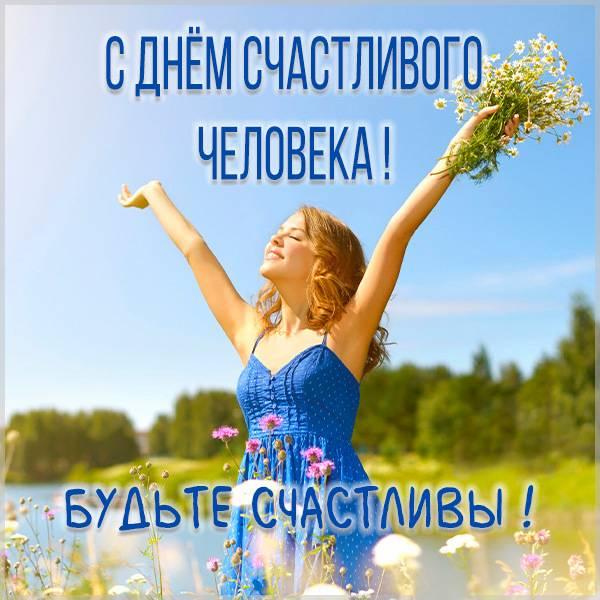 Открытка с днем счастливого человека - скачать бесплатно на otkrytkivsem.ru