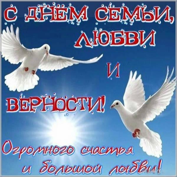 Открытка с днем семьи и верности - скачать бесплатно на otkrytkivsem.ru