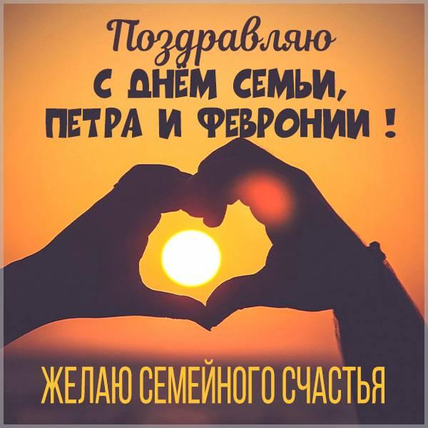 Открытка с днем семьи Петра и Февронии - скачать бесплатно на otkrytkivsem.ru