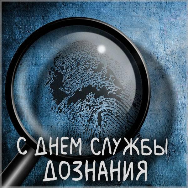 Открытка с днем службы дознания - скачать бесплатно на otkrytkivsem.ru