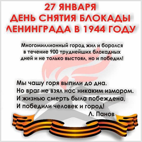 Открытка с днем снятия блокады Ленинграда - скачать бесплатно на otkrytkivsem.ru