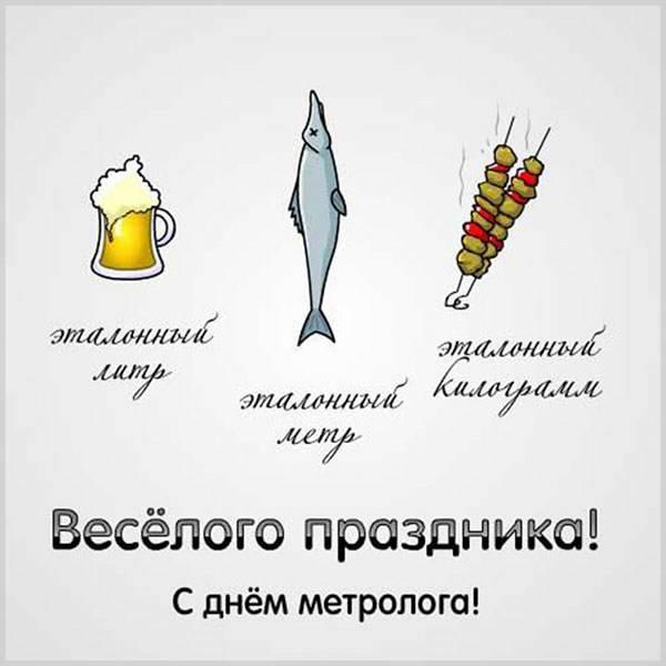Открытка с днем стандартизации и метрологии - скачать бесплатно на otkrytkivsem.ru