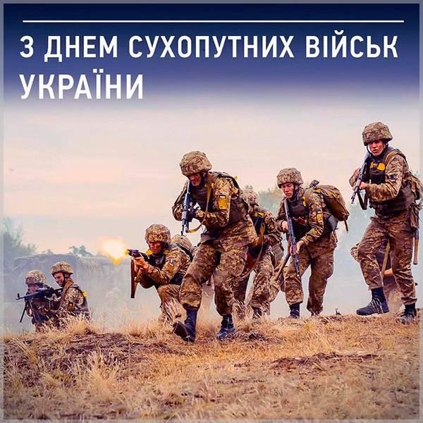 Открытка с днем сухопутных войск Украины мужчине - скачать бесплатно на otkrytkivsem.ru
