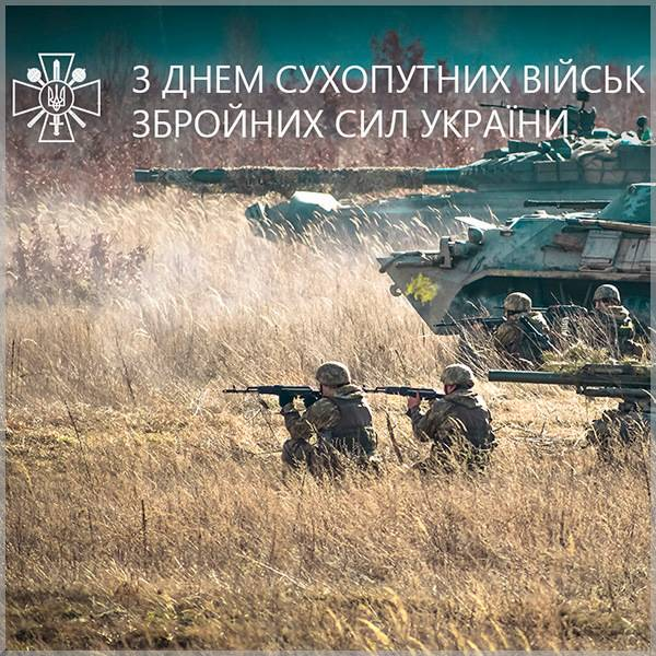 Открытка с днем сухопутных войск Украины с надписями - скачать бесплатно на otkrytkivsem.ru