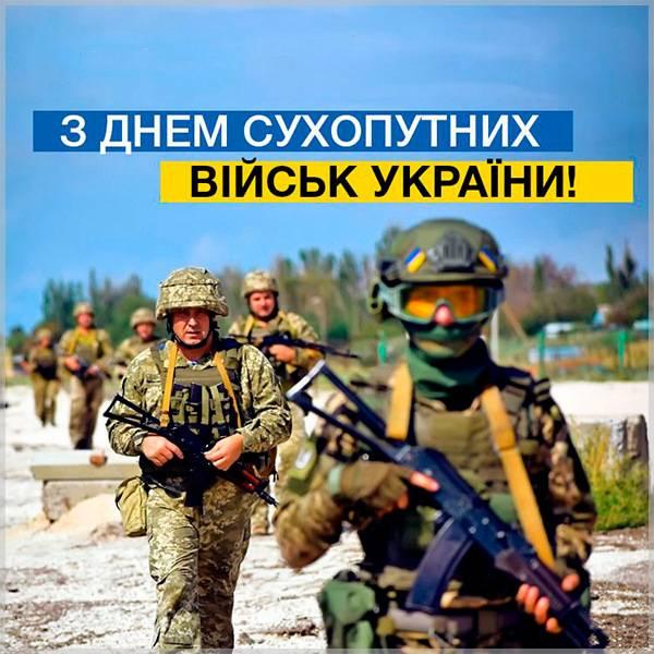 Открытка с днем сухопутных войск Украины - скачать бесплатно на otkrytkivsem.ru