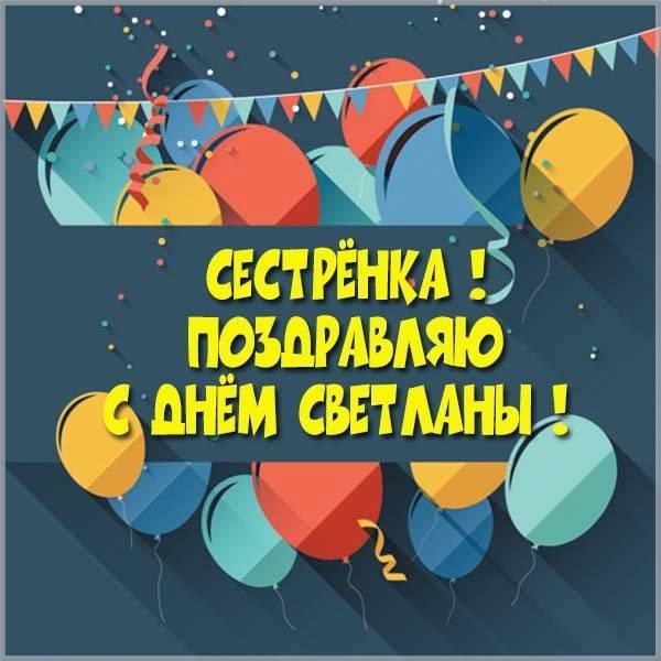 Открытка с днем Светланы сестре - скачать бесплатно на otkrytkivsem.ru