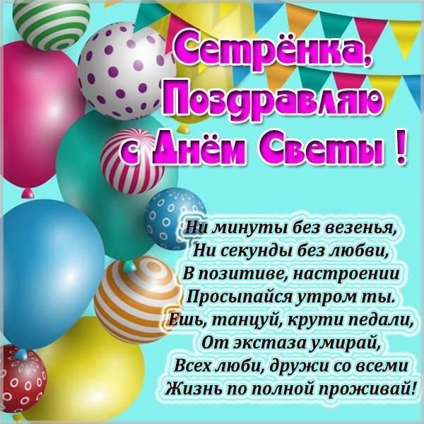 Открытка с днем Светы сестре - скачать бесплатно на otkrytkivsem.ru