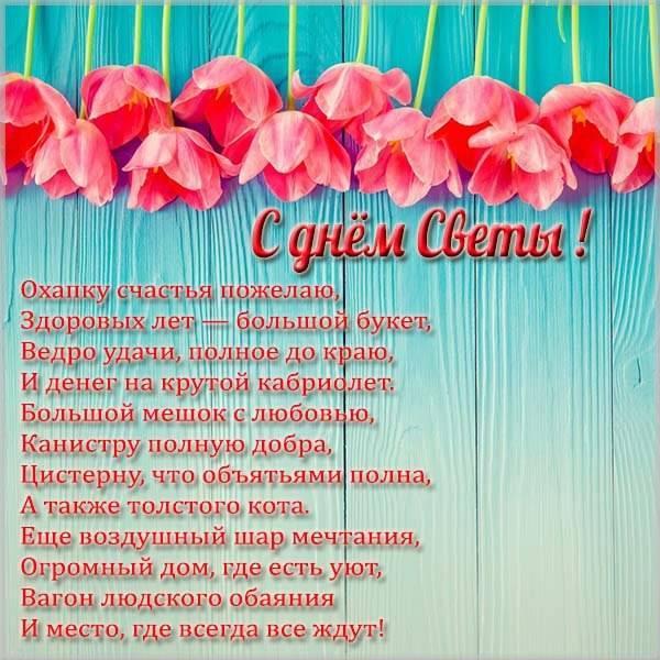 Открытка с днем Светы со стихами - скачать бесплатно на otkrytkivsem.ru