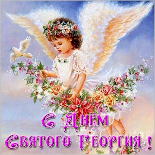 Открытка с днем Святого Георгия - скачать бесплатно на otkrytkivsem.ru
