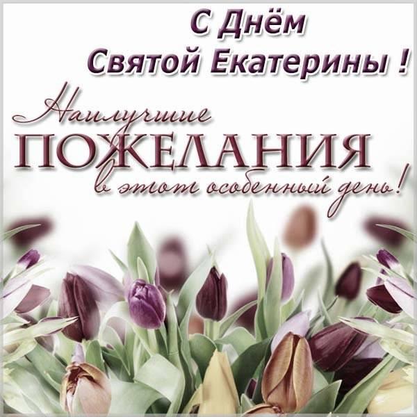 Открытка с днем Святой Екатерины - скачать бесплатно на otkrytkivsem.ru