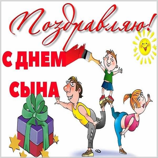 Открытка с днем сына - скачать бесплатно на otkrytkivsem.ru