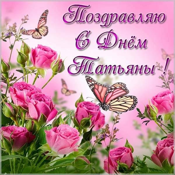 Открытка с днем Татьяны с цветами - скачать бесплатно на otkrytkivsem.ru